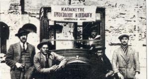 Yunanistan'ın iflas ettirilen ilk milli otomobili; 'Theologou'